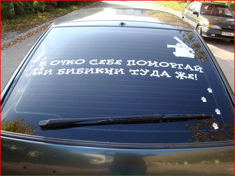 Надписи для авто своими руками 835