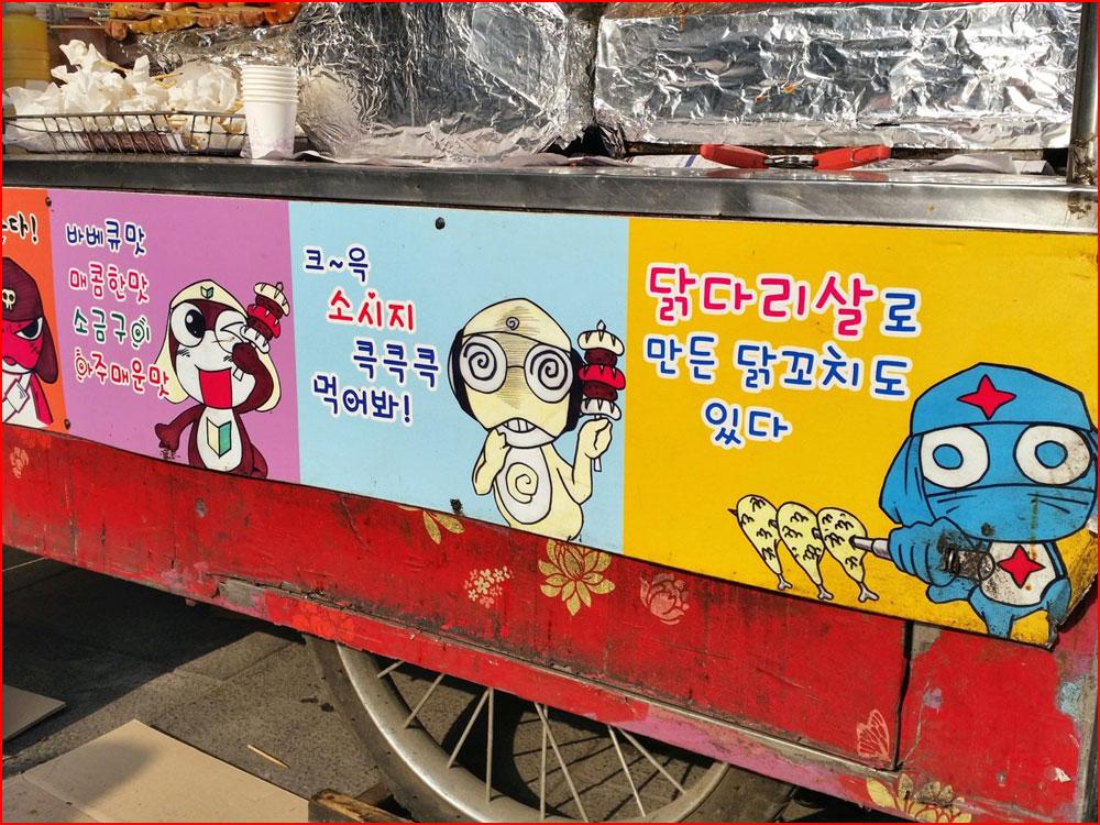 Гастрономическое путешествие по улицам Кореи  (гей блюсик 11343)