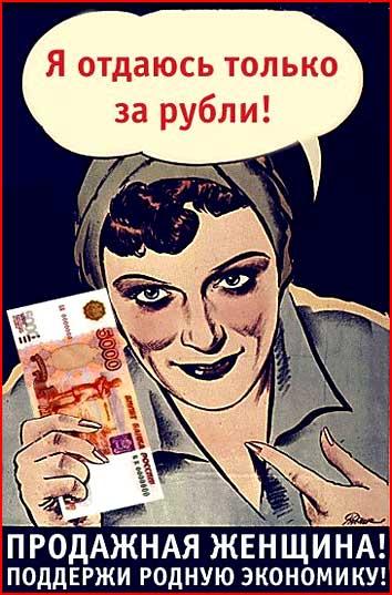 Плакат о проститутках