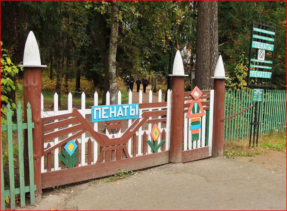 Санкт-Петербург. Репино. Пенаты  (гей блюсик 12648)