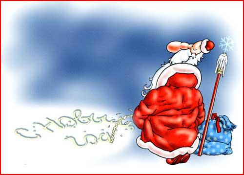 Дед Мороз поздравляет  (гей блюсик 1297)