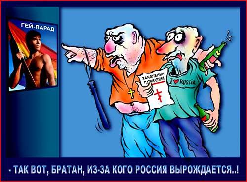 Выродки не мы  (гей блюсик 1500)