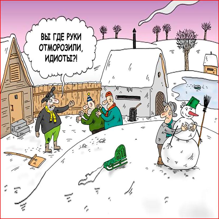 Зимняя карикатура