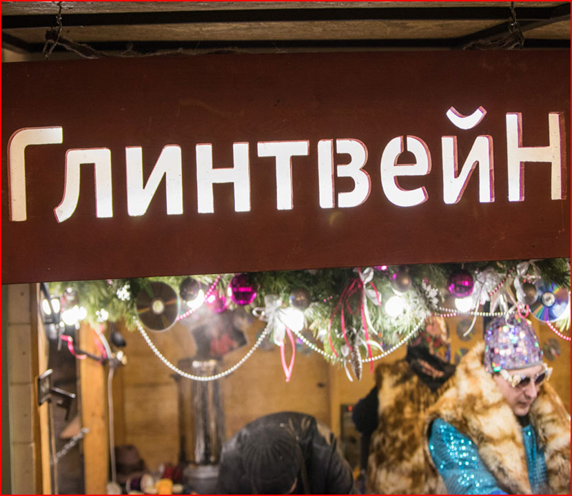 Предновогодний Киев 2018  (гей блюсик 15907)