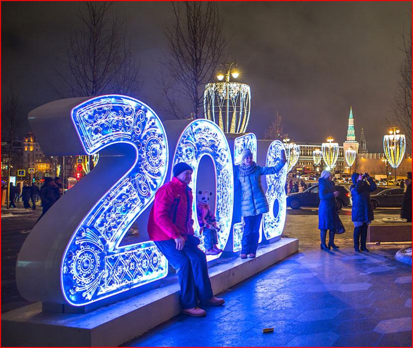 Как в Москве 2018-й встречали  (гей блюсик 15939)