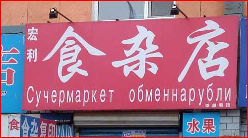 Русский язык по-китайски  (гей блюсик 1631)