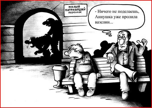 Карикатуры Сергея Корсуна  (гей блюсик 1691)