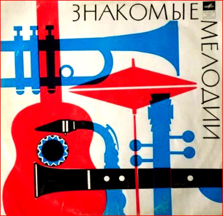 Мелодии знакомые, но неизвестные - 1  (гей блюсик 19319)