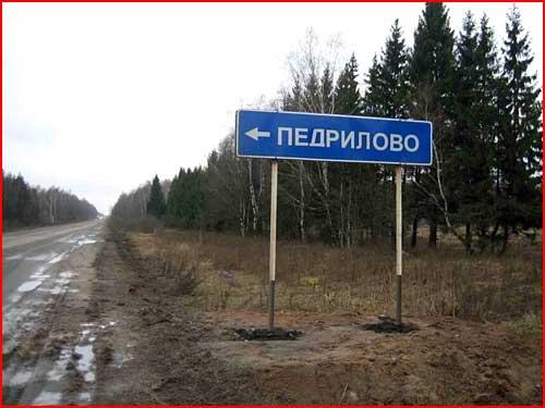 drochevo-foto