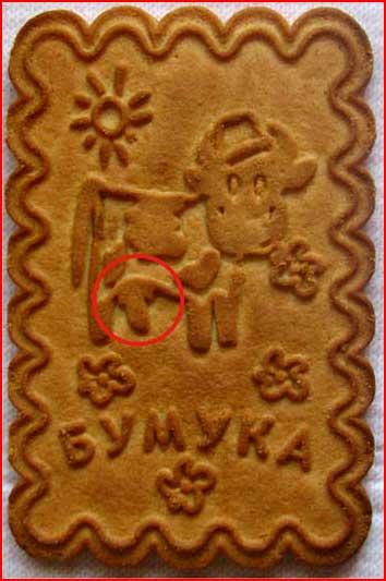 Печенье от бычка  (гей блюсик 3485)