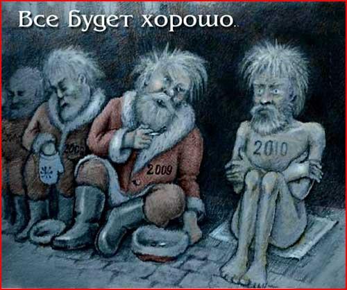Новогодние карикатуры  (гей блюсик 4239)