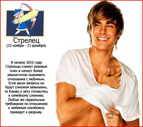 Любовный гороскоп на 2010 год  (гей блюсик 4247)