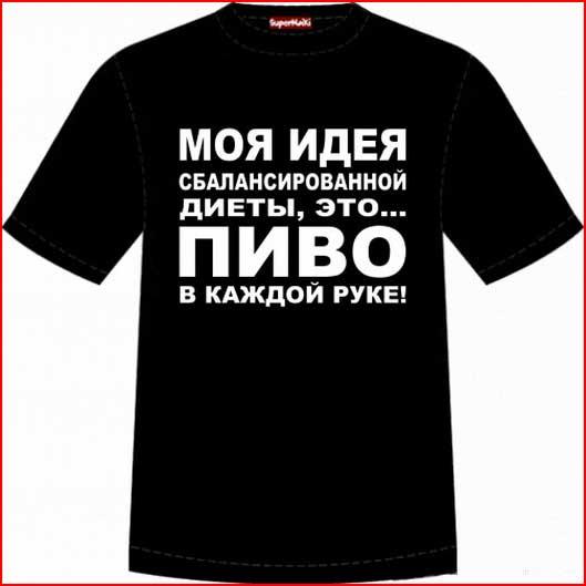 интернет магазин пиздатых футболок-пг1