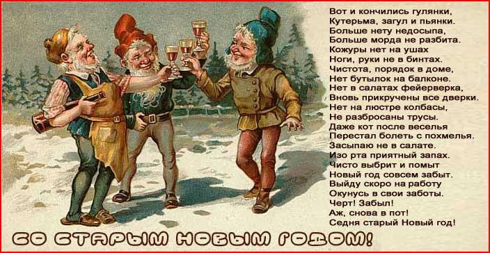 Со старым Новым годом!  (гей блюсик 5753)