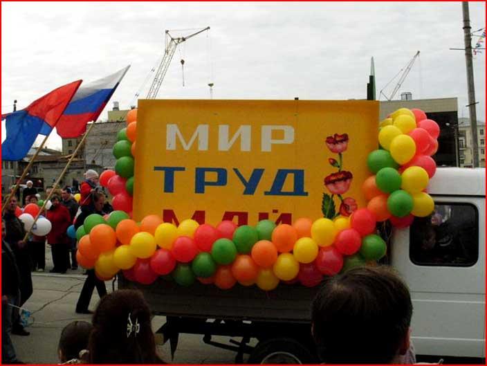 Первомай  (гей блюсик 6179)