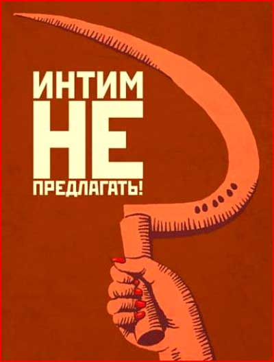 Прикольные плакаты  (гей блюсик 6271)