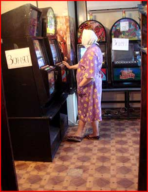 Бабки отожгли  (гей блюсик 771)