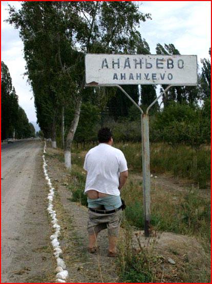 Потому оно и Ананьево  (гей блюсик 8113)