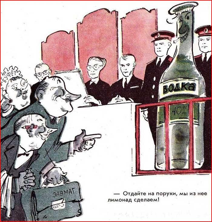 Карикатуры про самогонщиков времен СССР  (гей блюсик 8571)