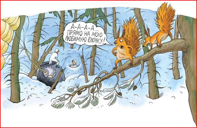 Весёлые рисунки Ольги Громовой  (гей блюсик 9043)
