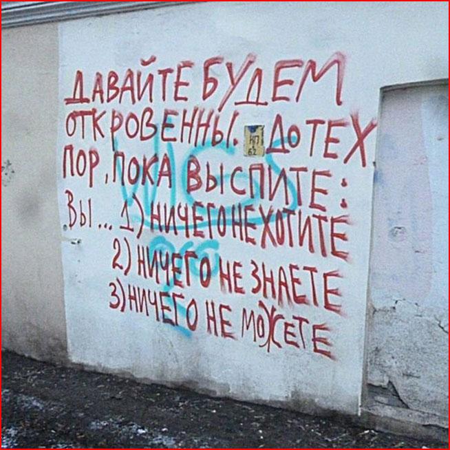 Народная писанина  (гей блюсик 9559)
