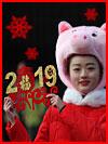 Китайский Новый год 2019  (гей фото, блюсик 17539)
