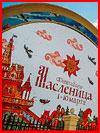 Широкая Масленица в Москве. Фотозарисовка  (гей фото, блюсик 17659)