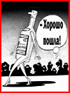 Карикатуры про водку  (гей фото, блюсик 18363)