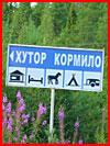 Хутор Кормило в Карелии