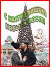 Новогодняя открытка  (гей фото, блюсик 20306)