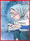 Весёлые рисунки Ольги Громовой  (гей фото, блюсик 9043)
