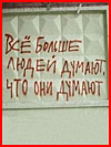 Народная писанина  (гей фото, блюсик 9559)